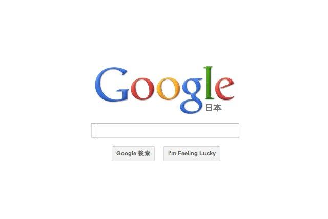 Googleで検索順位をあげるには
