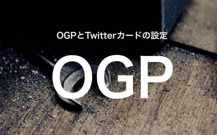 いまさらながらOGPの重要性について