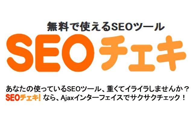 SEO対策おすすめ無料ツールの紹介