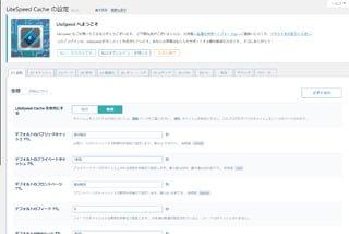 ブログ LiteSpeed Cacheへ移行