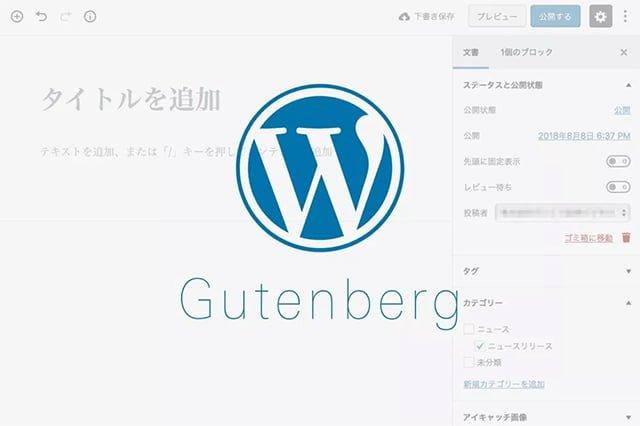 WordPressの新エディタGutenberg(グーテンベルグ)の注意点