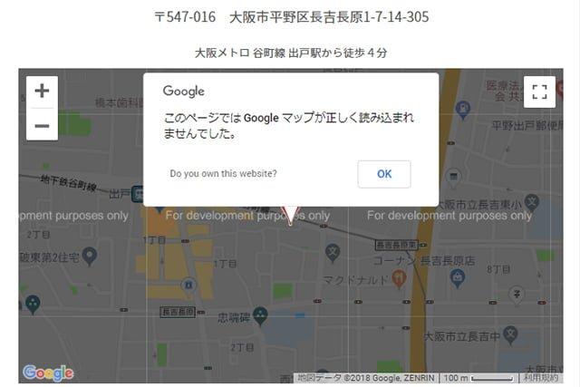 このページではGoogleマップが正しく読み込まれませんでした(追記)
