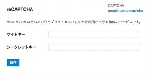ブログ お問い合わせフォームのスパムメール対策