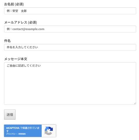 ブログ ContactForm7にreCAPTCHA V3を適用するには