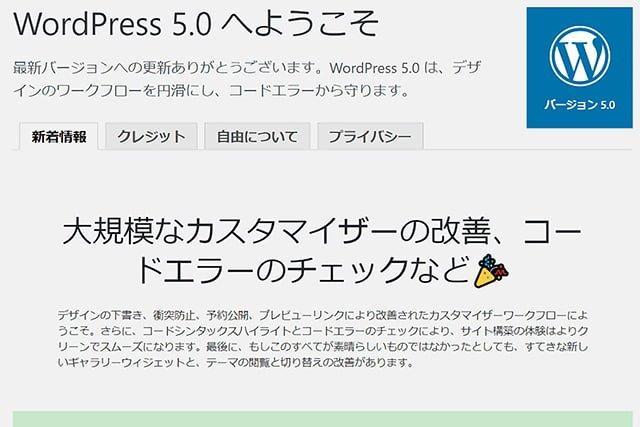 WordPressが5.0へメジャーアップデートされました