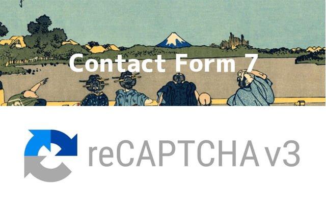 ContactForm7にreCAPTCHA V3を適用するには