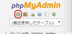 ブログ MySQLのバージョン変更に伴うエラー事例