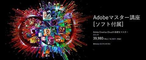 ブログ Adobe Creative Cloudを安く購入する方法について