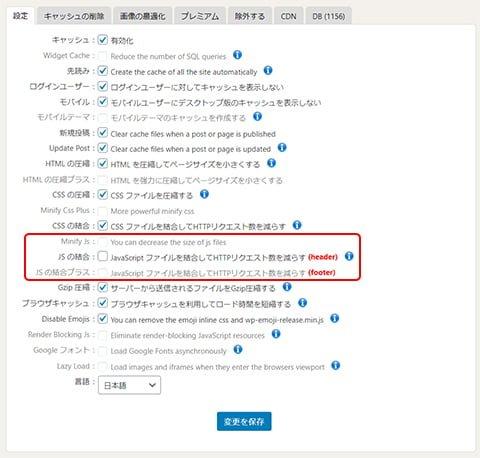 ブログ Smart Slider3の動作不具合について